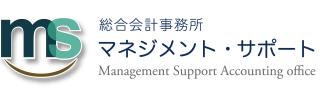 総合会計事務所マネジメント・サポート